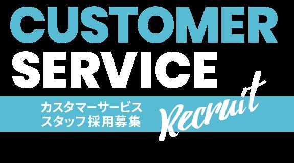 CUSTOMER SERVICE カスタマーサービススタッフ採用募集